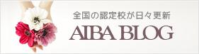 全国の認定校が日々更新|AIBABLOG