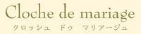 Cloche de mariage(クロッシュドゥマリアージュ)