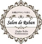 お稽古サロンりぼん (Salon de Ruban)