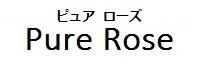 千葉県流山市 Pure Rose(ピュア ローズ)