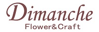 ディマンシュ・フラワー&クラフト(Dimanche Flower&Craft)