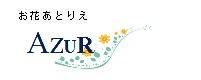 お花あとりえ AZUR